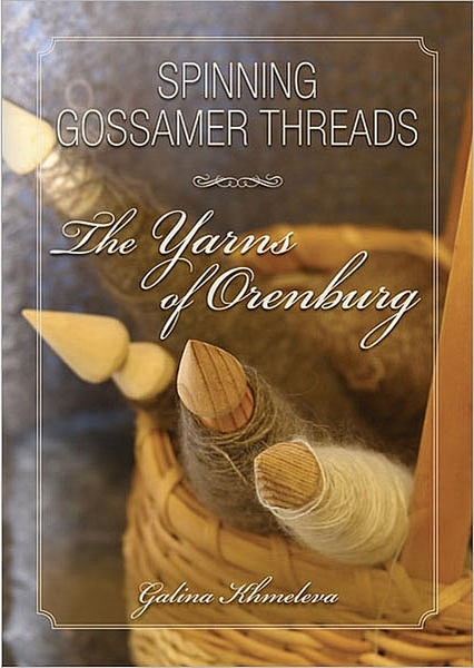 Spinning Gossamer Threads | Spinning DVDs